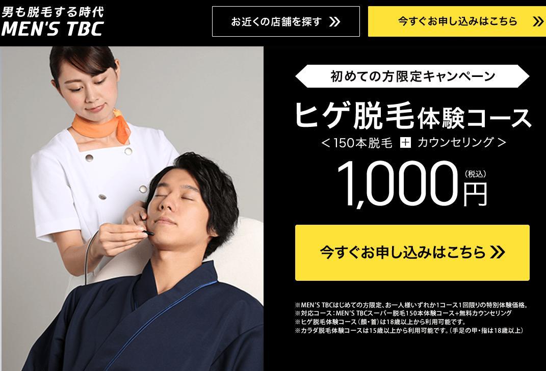 メンズTBCヒゲ脱毛1000円